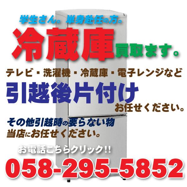 岐阜県岐阜市内近郊冷蔵庫買取引取ます。