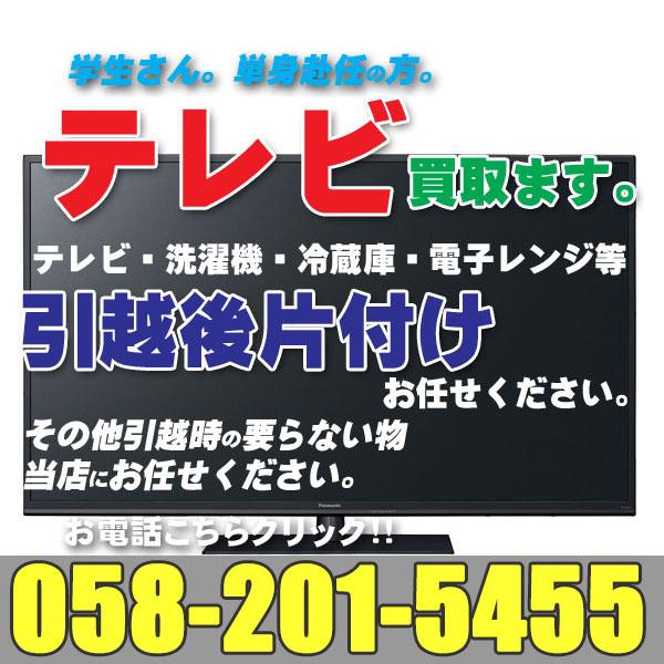 岐阜県岐阜市内近郊液晶テレビ出張買取引取ます。