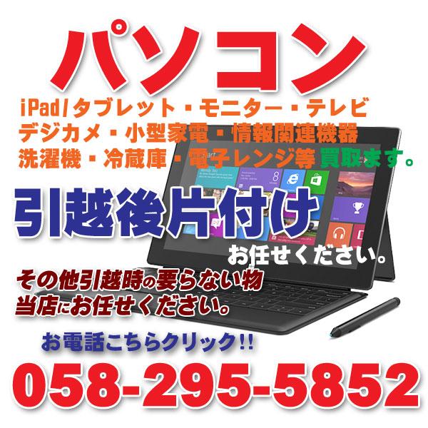岐阜県岐阜市内近郊パソコン出張買取引取ます。