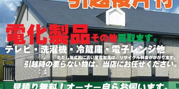 洗濯機冷蔵庫テレビ電子レンジ等岐阜市近郊出張買取致します。