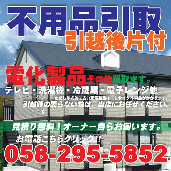 岐阜県岐阜市内近郊不要品回収家電製品買取