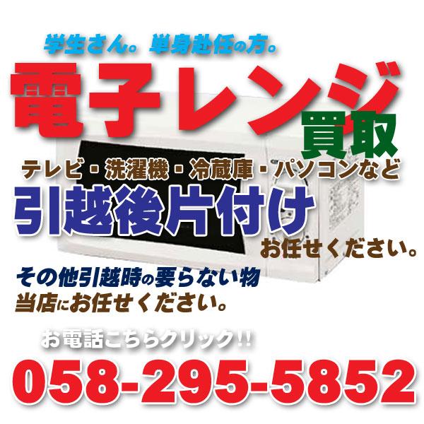 岐阜県岐阜市内近郊電子レンジ出張買取引取ます。