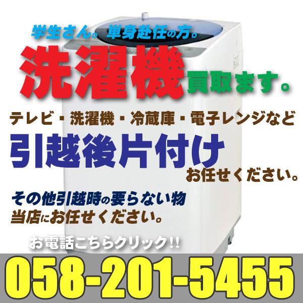 岐阜県岐阜市内近郊洗濯機買取引取ます。